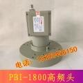 PBITurbo-1800 C波段单本镇双极化单输出高频头C-Band降频器 中6 3S大锅电视高频头