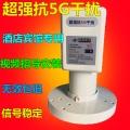 原厂百昌双本振单输出5G高频头C头K-B100单输出5150-5750本镇C锅C波段降频器